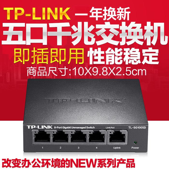 TP-LINK TL-SG1005D交换机质量好,推荐
