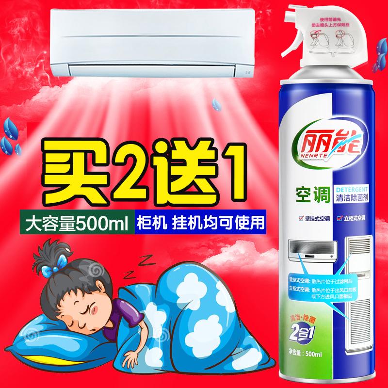 买2送1丽能空调清洗剂免拆洗翅片涤尘室内空调清洁剂家用挂机柜机