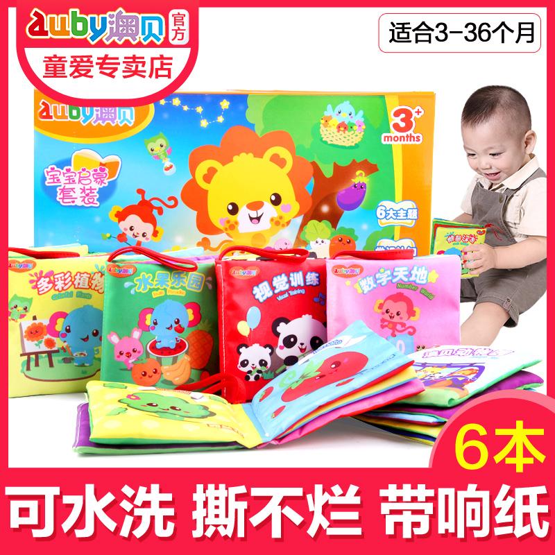 澳贝婴儿早教撕不烂立体布书0-1-3岁幼儿童益智宝宝玩具6-12个月