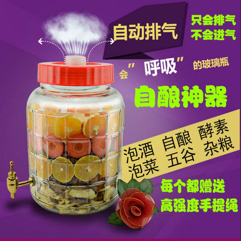 自動排氣水果酵素桶發酵密封罐無鉛玻璃泡酒自釀葡萄酒瓶泡菜罈子