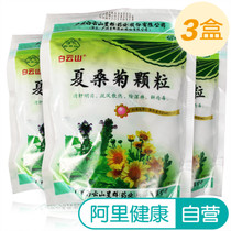 3 bags) Baiyun Mountain Xia Sangju granules 20 bags of laryngeal swelling antipyretic and detoxification of hot cold medicine oral