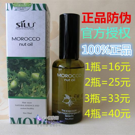 Подлинная почта lujie SILU МАРОККО ореховое масло Марокко аргановое масло волос 50 мл питания