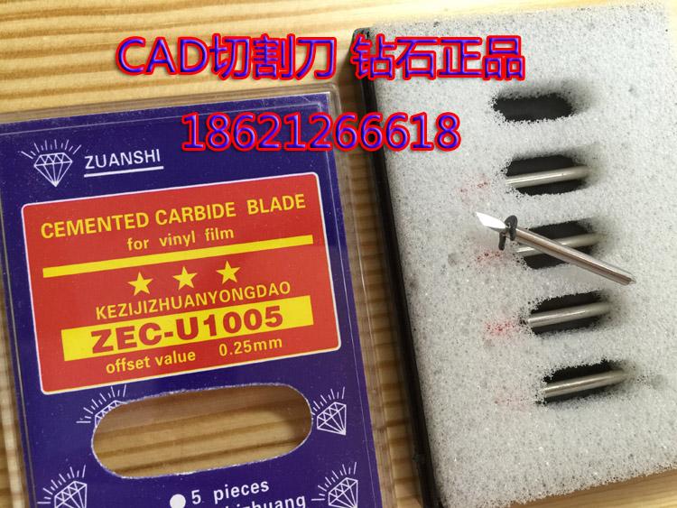 Обновленная версия diamond ЗЕЦ-U1005 инструмент одежды САПР модель машины резак плоттеров лезвия для резки