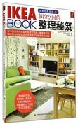 節約空間的整理秘笈/IKEA BOOK宜家創意生活