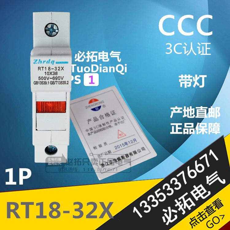 RT18-32X 1P положительный большой / положительный расплав пояс сигнал свет предохранитель расплав перерыв устройство база с пальцем индикатор 10*38