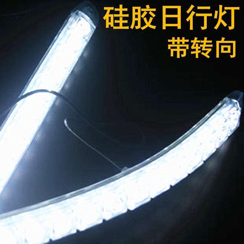 汽车 led新款日行灯 日间行车灯 LED行车灯 大功率超亮通用型包邮