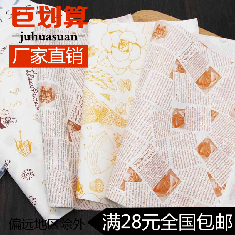 Hamburger paper food grade oilproof paper disposable customized packaging paper hamburger paper bag tray paper box package