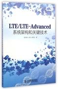 LTE\\\\LTE-Advanced系統架構和關鍵技術