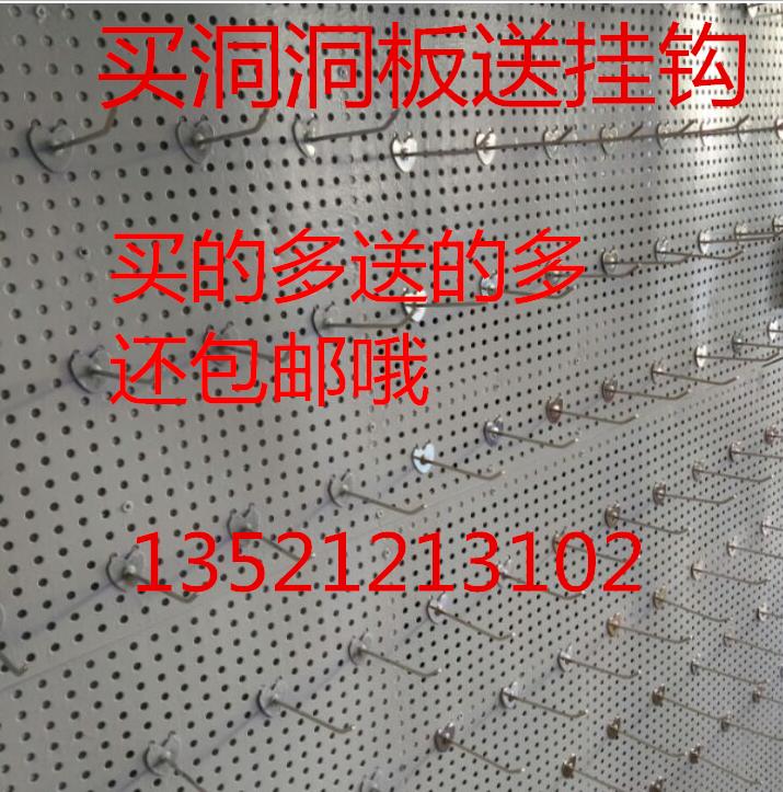 洞洞板货架上墙多孔板挂钩展示架饰品货架五金挂架手机配件首饰架