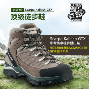 Scarpa Kailash GTX Italy s top outdoor hiking shoes waterproof breathable Recommended Award
