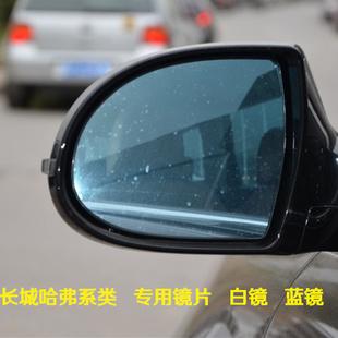腾翼C30 C50 V80哈弗M2 H3 H5 H6 M4 炫丽 H2 加热倒车镜片后视镜