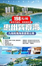 惠州巽寮湾·九铭屿海海景公寓198元 全年不加价  超赞大海景