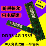 original disassemble three generations of DDR3 1333 4G desktop memory Compatible with all three generations of desktop computer