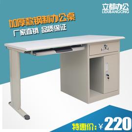 加厚钢制铁皮电脑桌1.2米1.4米家用写字台单人员工办公桌带抽屉