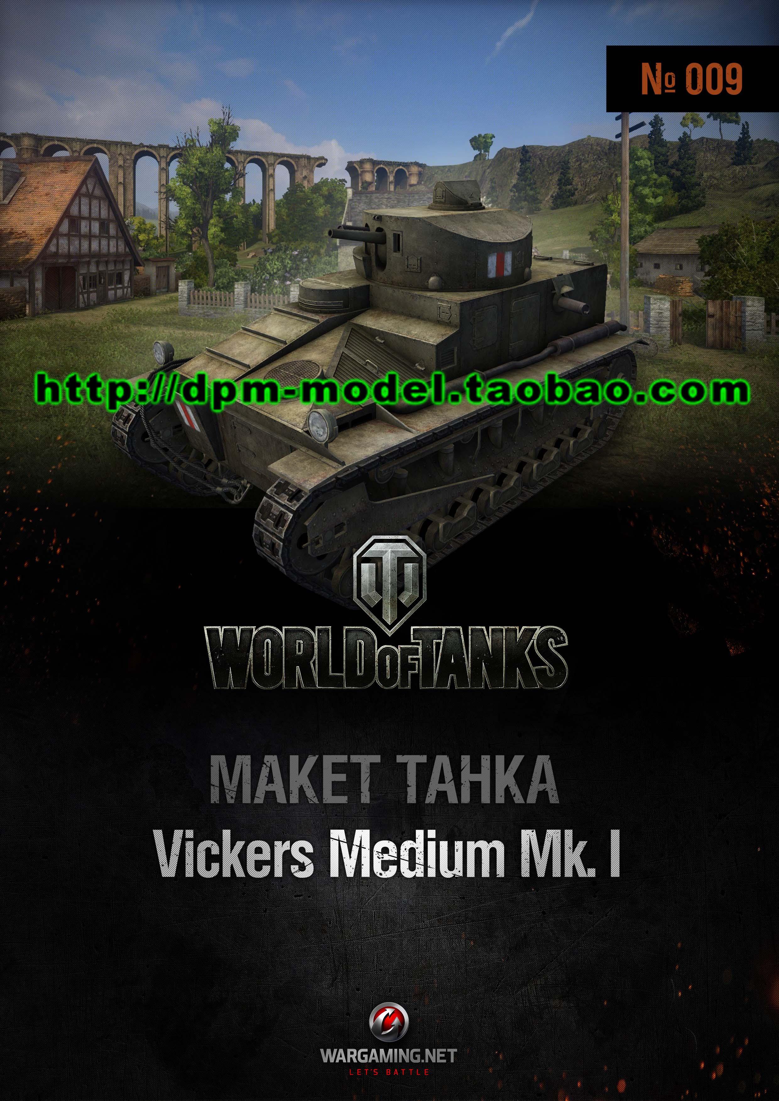 坦克世界 Vickers Medium Mk.I(维克斯) 1:72 1:35印刷版DPM纸