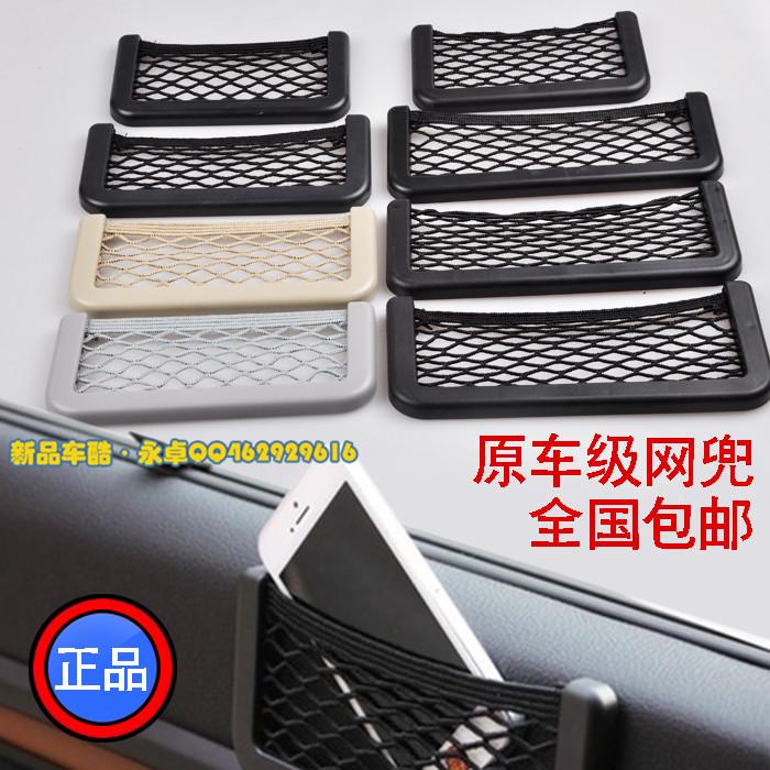 Автомобиль хранения сети на мобильных телефонах, включающих Авто аксессуары карманы внутри magic box отсека автомобиля