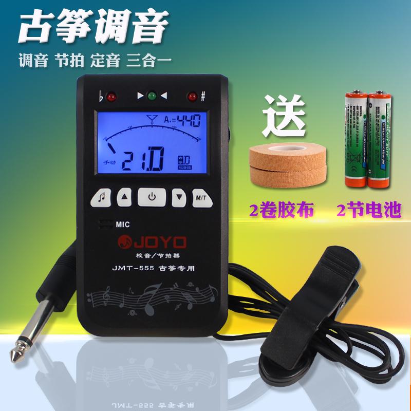 Древний чжэн (гусли) тюнер joyo выдающийся музыка JTM-555 школа амортизаторы бить устройство фиксированный амортизаторы три в одном древний чжэн (гусли) фиксированный звук