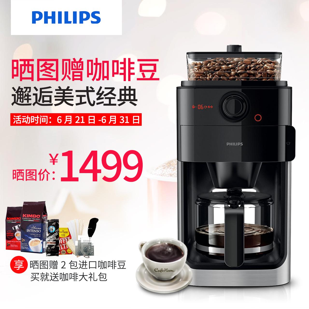 Philips/ philips HD7761 кофе машинально домой автоматический американский кофе машинально молоть машина