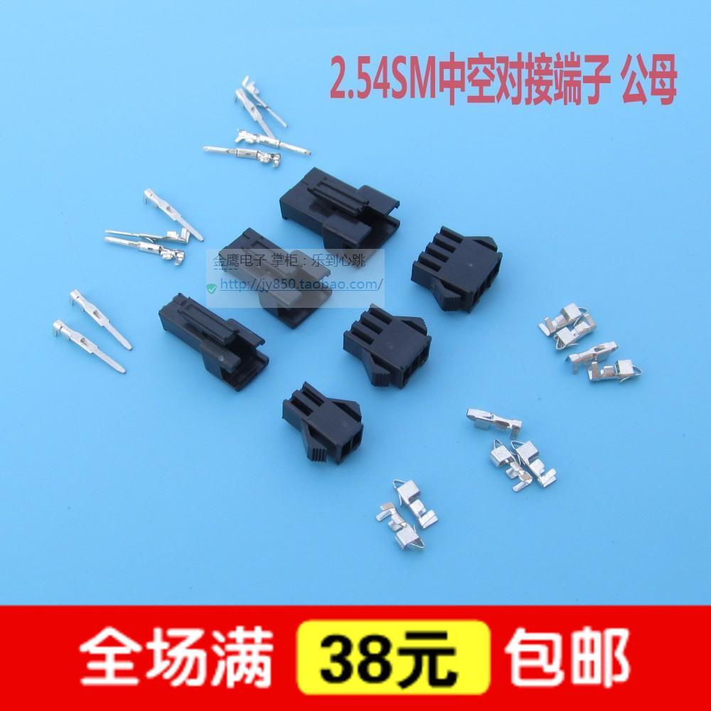 SM2.54接插件 2.54mm间距 SM散件 2P/3P/4P公母外壳+端子 1整套价