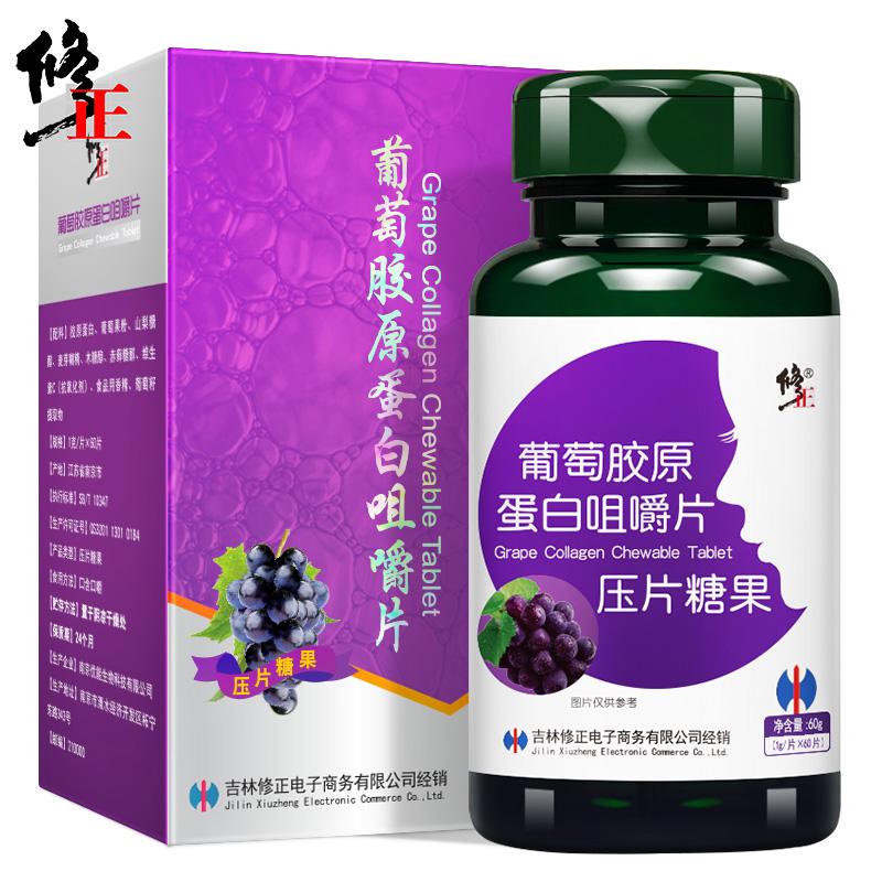 2送1  修正葡萄胶原蛋白咀嚼片含葡萄籽提取物 含花青素