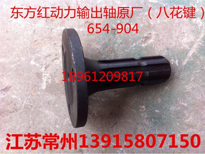 Восток красный LX704-754-800-804-904-1004 мощность экспорт ось ( восемь цветок связь три отверстия ) оригинал