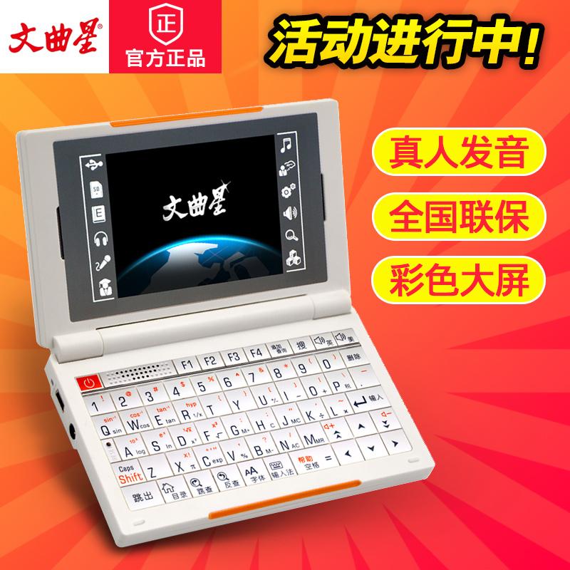 文曲星 E1000S学生电子词典英汉辞典翻译机彩屏牛津英语学习机
