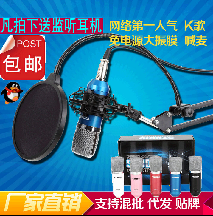 网络唱歌设备 电容麦克风 电脑录音主持网络K歌YY话筒卡拉OK套装