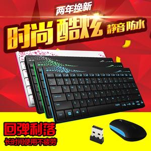 雷柏8000无线键鼠套装超薄电视笔记本台式机迷你无线鼠标键盘套件