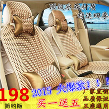 Turnkey chair sets of geely emgrand ec718 sc715 kong vision panda car seat cover of the four seasons of England