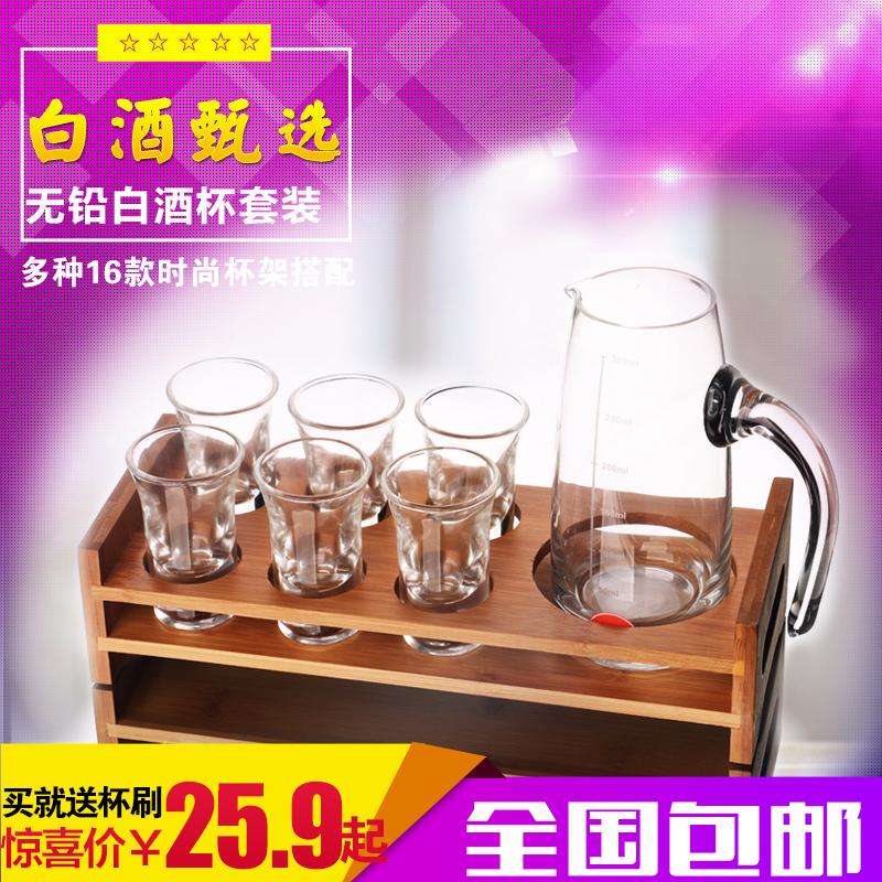玻璃子彈杯白酒杯小茅台杯一口烈酒杯杯架帶刻度分酒器酒具套裝