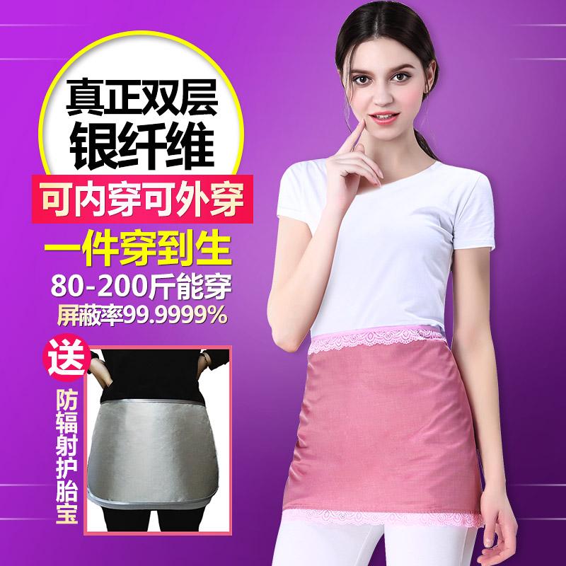 Радиационной защиты фартук беременная женщина наряд фартук ношение подлинный четыре сезона осеняя модель релиз благословение одежда грудь беременна куртка жилет защищать шина сокровище