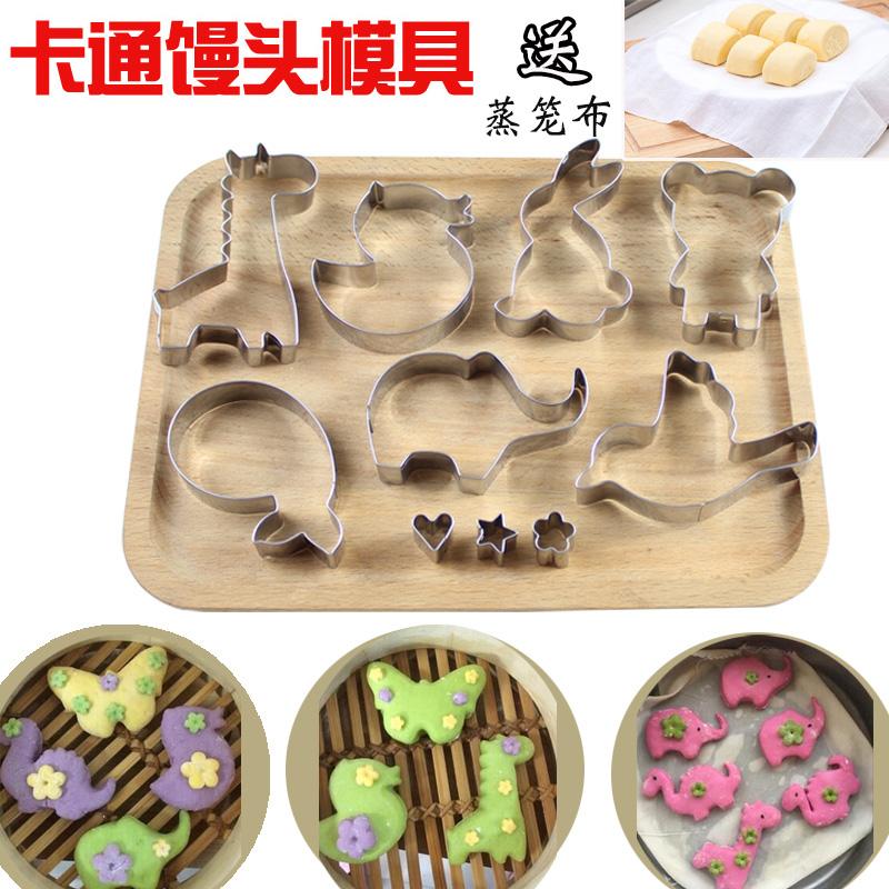 卡通动物手工宝宝馒头模具 不锈钢翻糖饼干宝宝辅食蔬菜包子模具