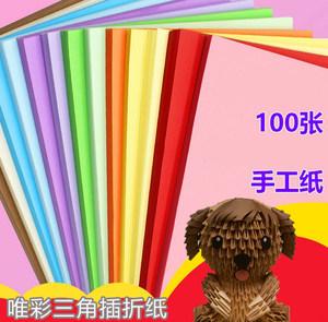 【唯彩】手工三角插纸 折纸材料 双面手工纸 DIY折纸彩色三角纸