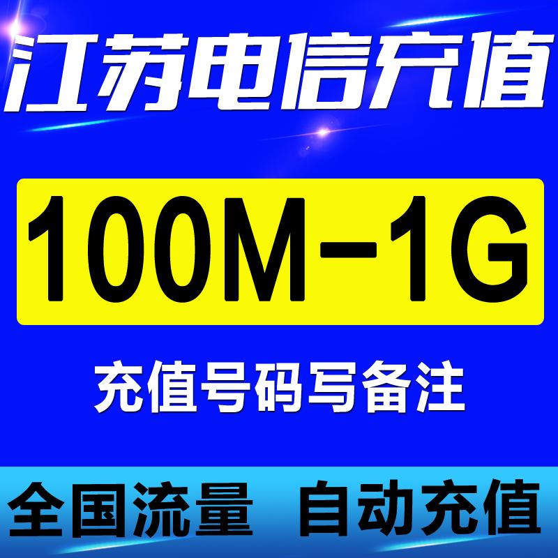 江蘇電信流量充值100M500M1G 全國手機流量包疊加油包 2G3G4G