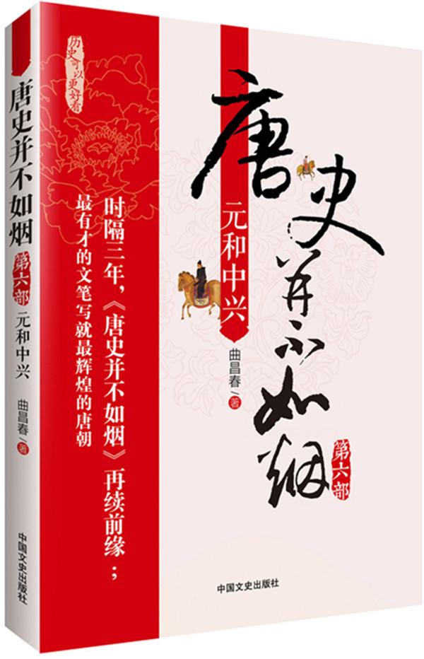 正版 唐史并不如烟 曲昌春 9787503452833 中国文史出版社