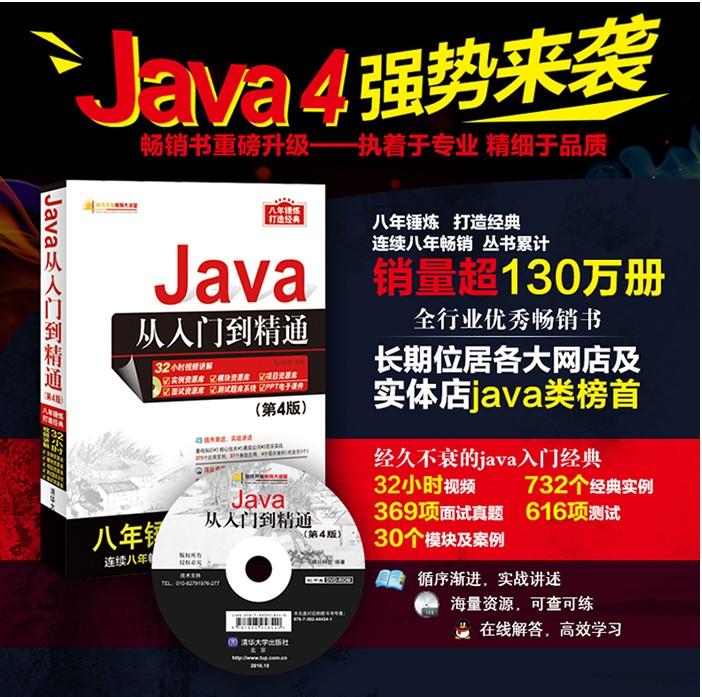 正版第四版 Java�娜腴T到精通(第4版) java基�A入�T ��l教程 �牧汩_始�W�典��籍 自�W �程思想 技�g程序�O� �算�C�W�j��X