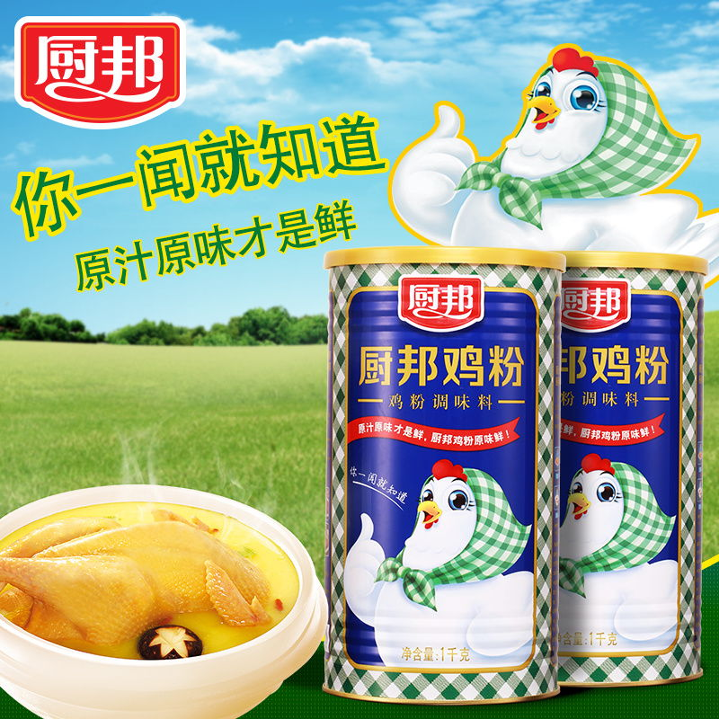 Кухня государственный свежий концентрированный курица порошок 1kg*2 бак кухня приправа ладан свежий вкус курица сок вкус материал консервированный курица хорошо порошковые почта