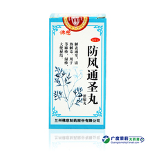 Foci Fangfeng Tongsheng Pill 200 Pill Urticaria Eczema Clearing Heat and Detoxifying Constipation Knot GD