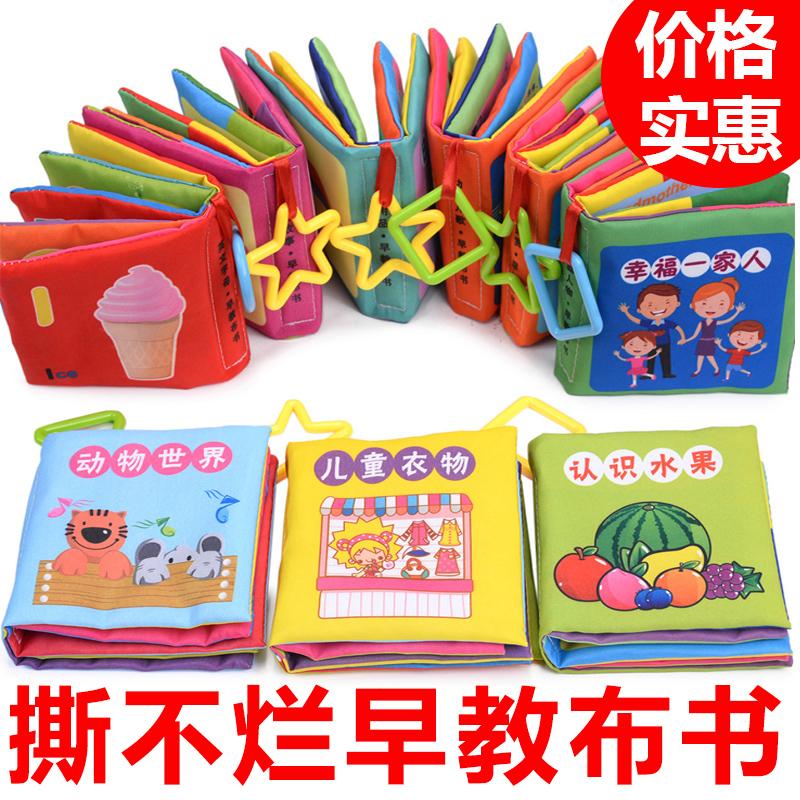 0-1-3岁小布书早教婴儿6-12个月益智儿童撕不烂书宝宝发声玩具