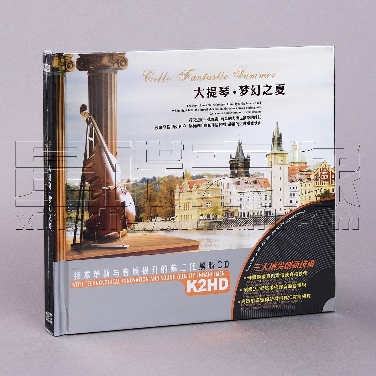 【正版】大提琴・梦幻之夏 精选车载碟片唱片歌曲光盘黑胶2CD