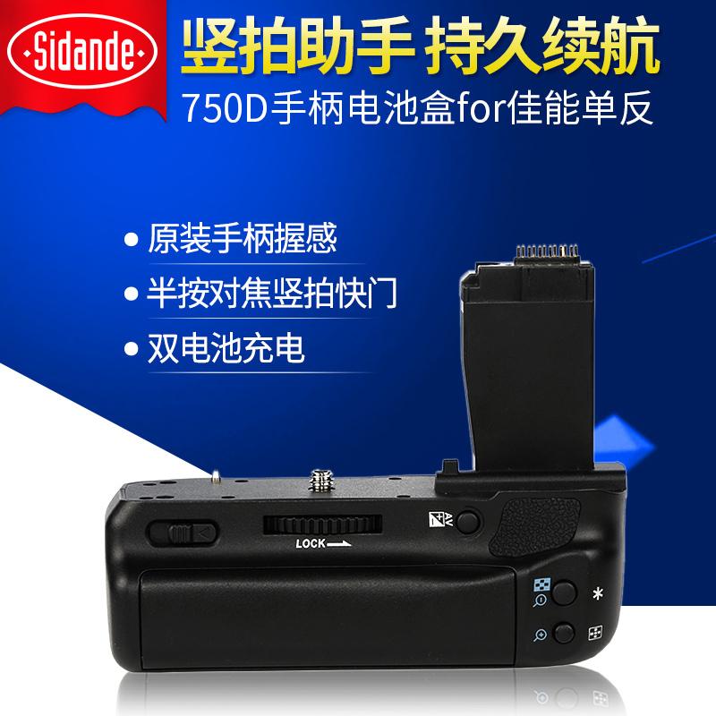 斯丹德BG-E18电池盒for佳能单反相机750D760D电池 手柄非原装