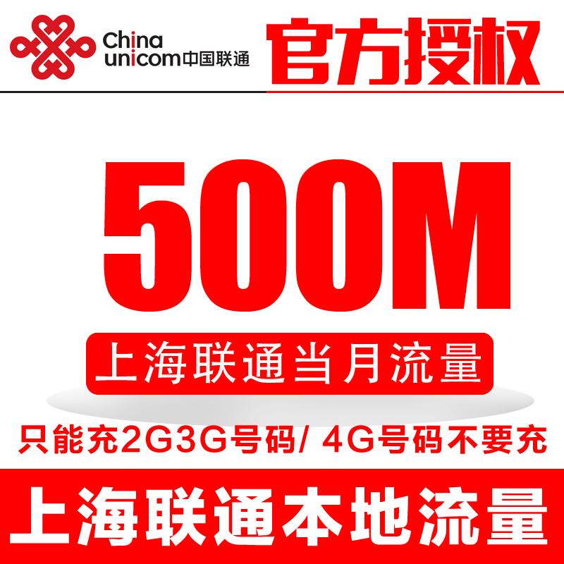 上海聯通流量充值500M本地流量包疊加包加油包3G 號碼當月有效