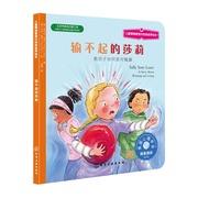 輸不起的莎莉(教孩子如何面對輸贏) 兒童情緒管理與性格培養繪本 3-4-5-6歲幼兒童科普百科全書 少兒心理成長啟蒙讀物書籍 正版