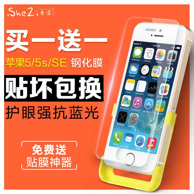 Экстравагантный поза iPhone5s упрочненного яблоко 5s закалённое стекло 5SE мобильный телефон фольга 5C hd защитной пленки