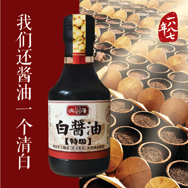 Shendang brewed 180ml white soy sauce, traditional hand-made soy sauce, Jiaxing sea salt specialty