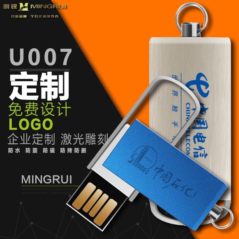明锐U007 4GB U盘 金属创意旋转优盘 防水防尘 迷你u盘 个性定制