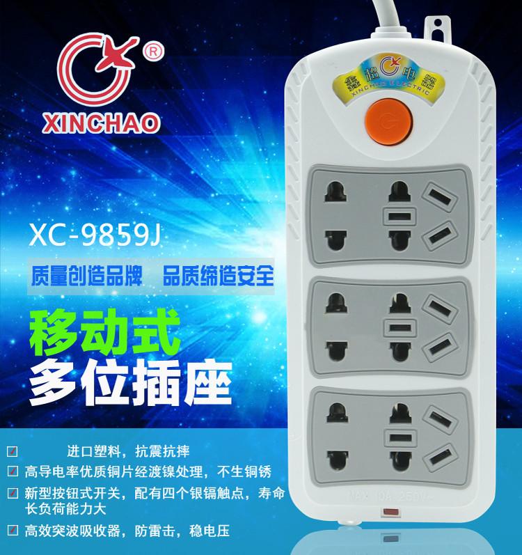 [鑫超XC-9859家用插座六孔排插插线] панель [电脑插排拖线接线] панель 1.5M1500W