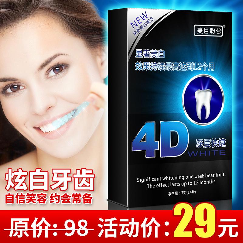 【 купить 2 отдавать 1】 зуб беление артефакт 4D зуб паста скорость эффект белый черный и желтый зуб кроме зуб рассол ясно зуб грязь удалять дым зуб