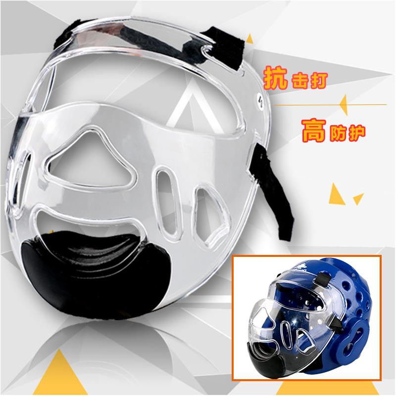 竞派跆拳道透明头盔面罩空手道护头面具可拆卸护面全方位护脸罩