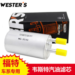 West fuel filter Ford Maverick winning new Focus old Maike Volvo S80LS40 horse 3